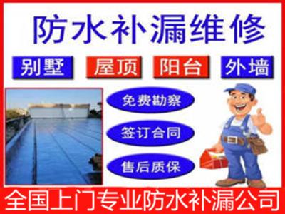 东莞屋面防水补漏上门维修公司