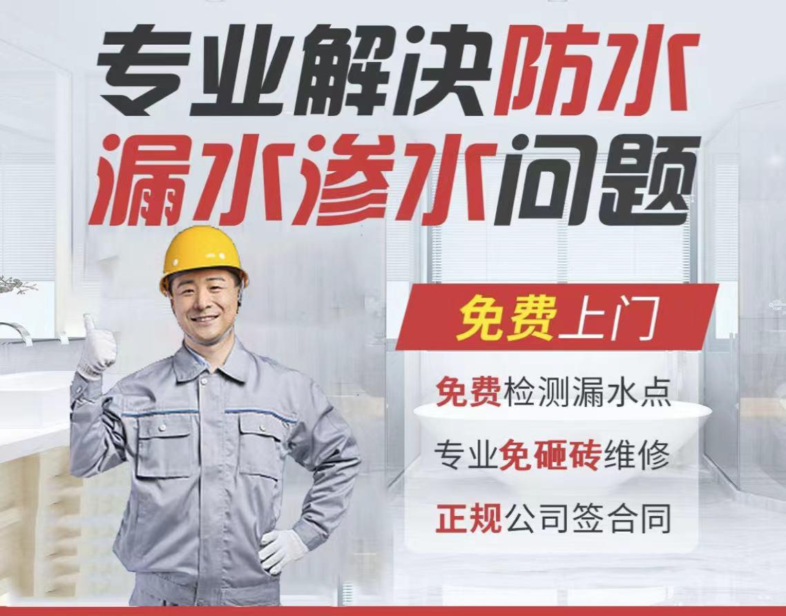 重庆屋面漏水维修专业防水公司