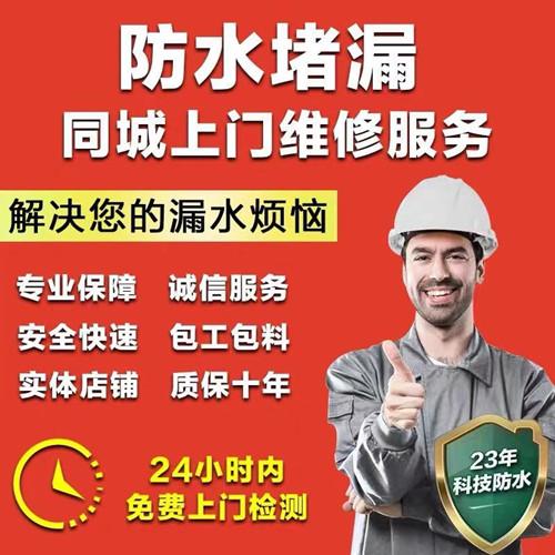 上海专业修房屋漏水公司