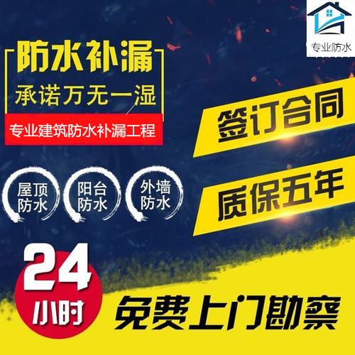 杭州专业防水补漏施工公司
